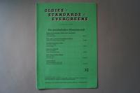 Oldies Standards Evergreens Heft 32 Notenheft